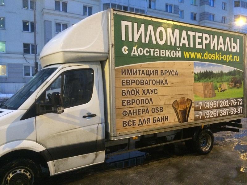 Доставка от Doski-opt.ru